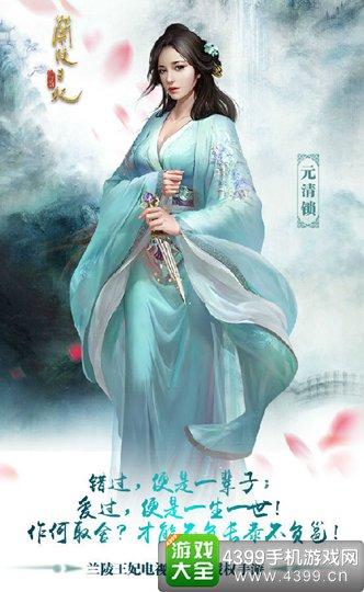 兰陵王妃手游