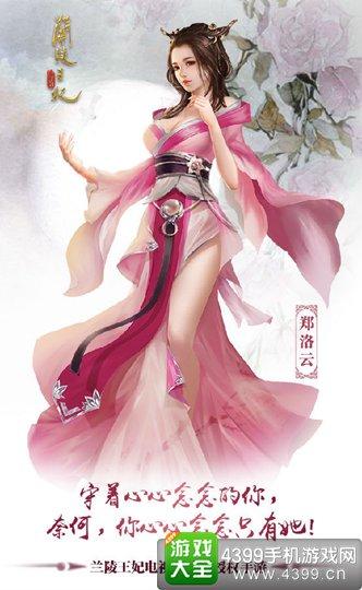 兰陵王妃郑洛云