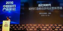 2016CGIAC|腾讯互娱蔡欣:后红利时代 如何打造移动游戏运营新思路