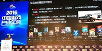 2016CGIAC|咪咕互动娱乐端木文琳:新起点 新发展 咪咕助力移动游戏再腾飞