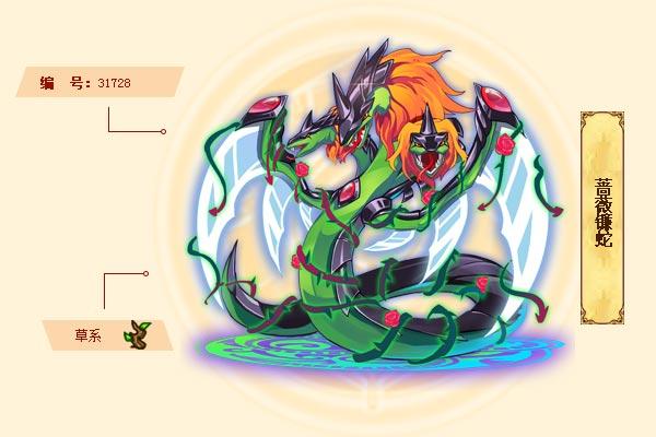 西普大陆蔷薇镰蛇技能表