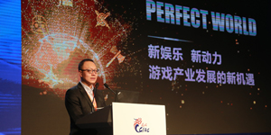 2016CGIAC|完美世界首席执行官萧泓:新娱乐新动力 游戏产业发展的新机遇