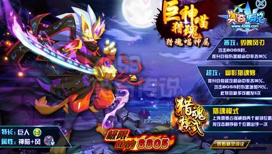奥奇传说巨神猎魂喵极限战斗力