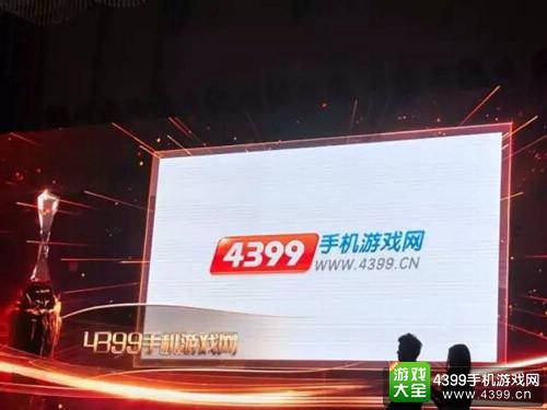 4399手机游戏网获奖