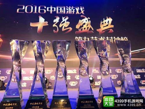 """群星璀璨 2016中国""""游戏十强""""颁奖盛典圆满落幕"""