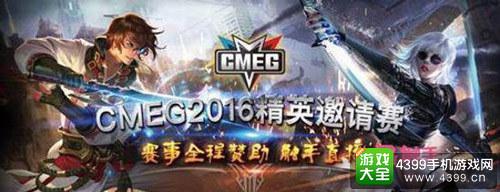 触手直播全程赞助CMEG2016精英邀请赛