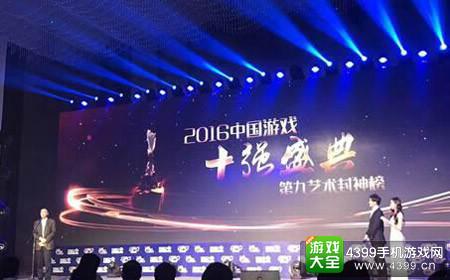 """中国""""游戏十强""""颁奖现场"""