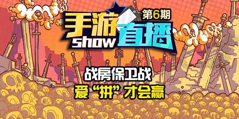 """手游直播show:战房保卫战 爱"""""""