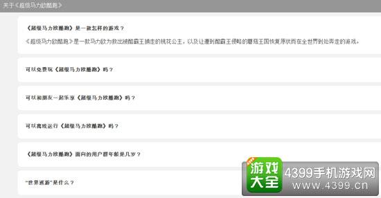超等马里奥RUN或将推出简体中文官网FAQ寂然上线