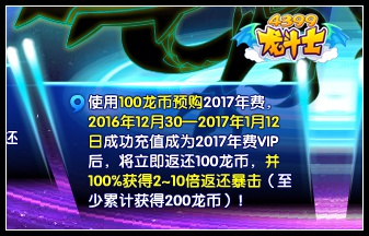 龙斗士2017年费预购开启 预购领大礼