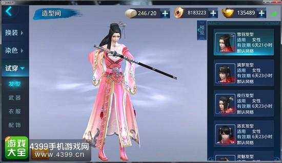 剑指云天女性时装