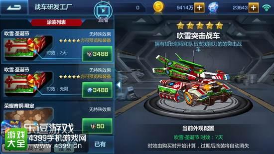 坦克之战圣诞涂装
