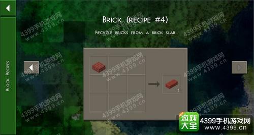 生存战争2砖块合成