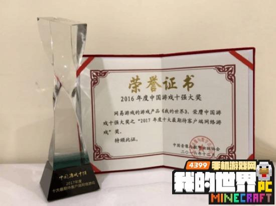 我的世界获中国年度十强游戏大奖
