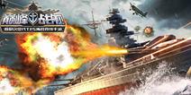 《巅峰战舰》新版惊喜上线 舰队PVE模式更带感