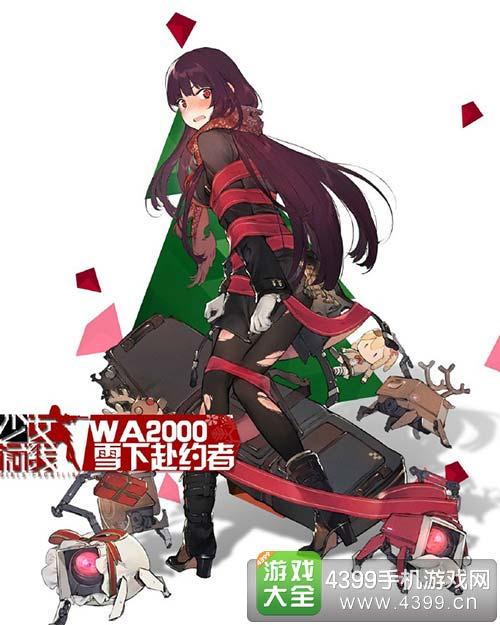 少女前线wa2000圣诞换装