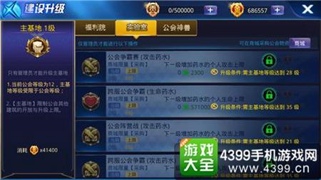 《天天炫斗》公会玩法升级