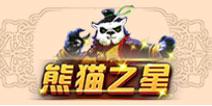 《太极熊猫2》新版本今日开放 登陆就送周年庆称号