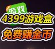 4399游戏盒免费赚金币