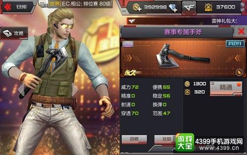 CF手游幽灵模式近战武器推荐