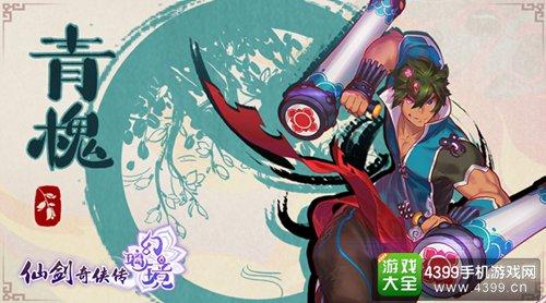《仙剑奇侠传幻璃镜》三大主角背景介绍