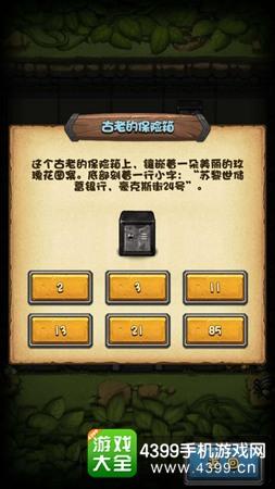 不思议迷宫古老的保险箱密码