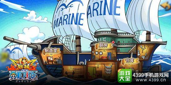 航海王激战海盗船