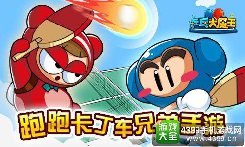 《乒乓大魔王》12.22开启计费删测 引领全民乒乓新风潮