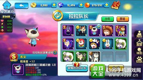 《乒乓大魔王》12月22日开启计费删测