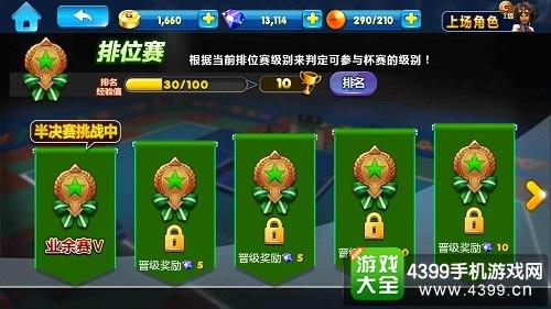 《乒乓大魔王》12.22计费删档测试