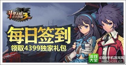 4399斗罗大陆3