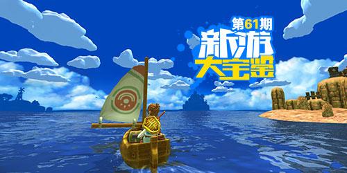 新游大宝鉴:海之号角 冒险启程