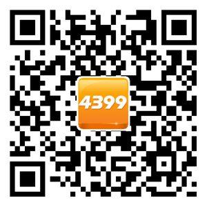 【礼包】关注4399小游戏微信,夺宝送造梦西游3神兽白虎宝宝、龟丞相遗言等礼包
