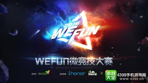 WEFUN冬季赛选拔4战队晋级 移动电竞年度强者争锋1.10开启