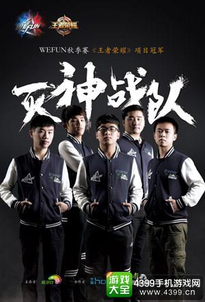 2016WEFUN微竞技大赛秋季冠军灭神战队