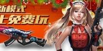 生死狙击手游大头模式新增子模式 圣诞加特林火爆上架