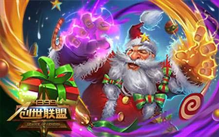 创世联盟全新皮肤圣诞老人梅林上线