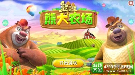 全新伙伴登场《熊出没之熊大农场》新版更新