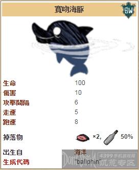 饥荒宽吻海豚