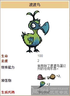 饥荒渡渡鸟