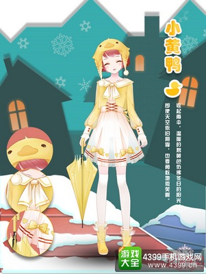 《花语学园》节日套装全曝光——小黄鸭