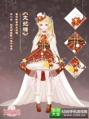 《花语学园》节日套装全曝光——太妃糖