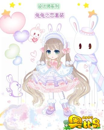 奥比岛兔兔之恋套装图鉴