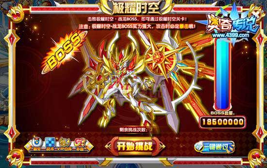 奥奇传说极耀时空龙帝打法 极耀时空龙帝怎么打