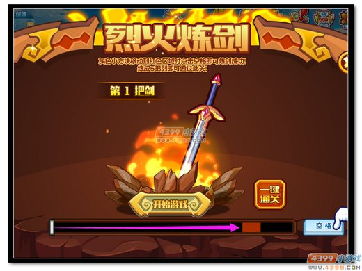 热血精灵派亚伯烈火练剑