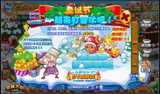 西普大陆圣诞节一起打雪仗 萌宠乔巴轻松得