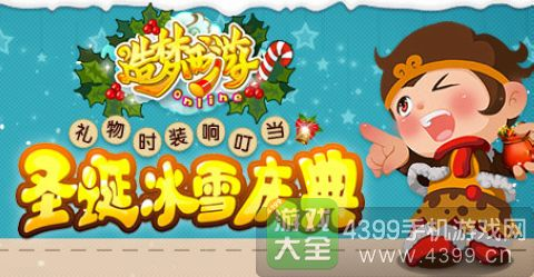 造梦OL圣诞冰雪庆典