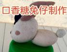 造梦西游4口香糖兔仔制作