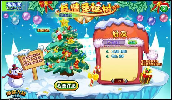 西普大陆友情圣诞树 许愿领圣诞礼物