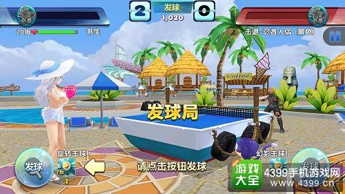 乒乓大魔王对战系统玩法